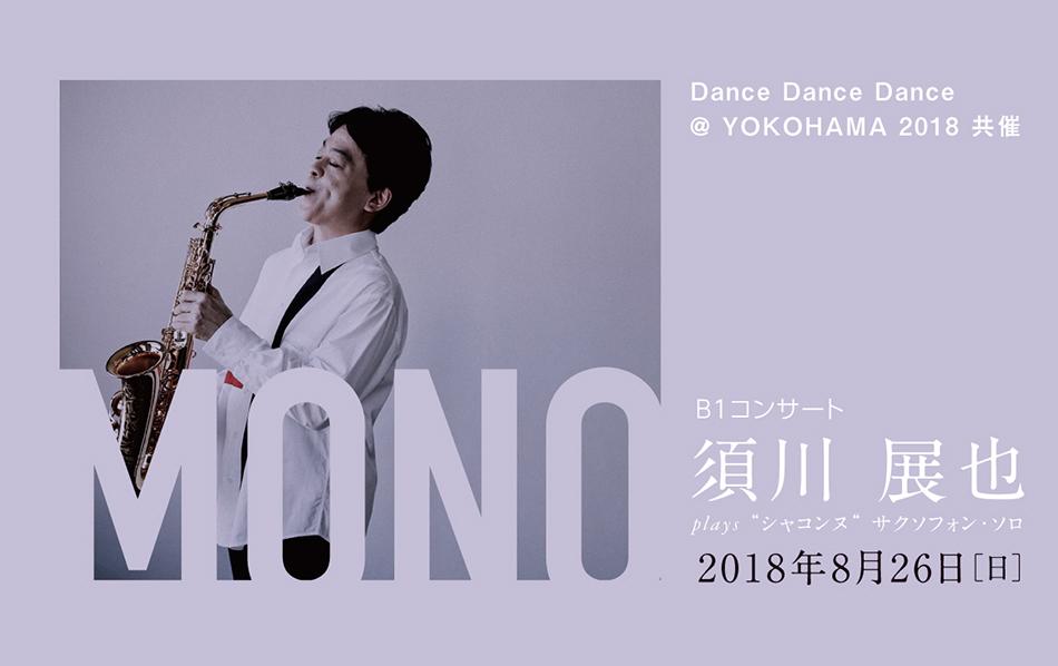 B1コンサートMONO 須川展也 plays シャコンヌ