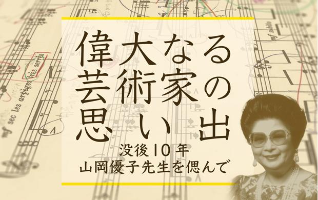 偉大なる芸術家の思い出~没後10年 山岡優子先生を偲んで