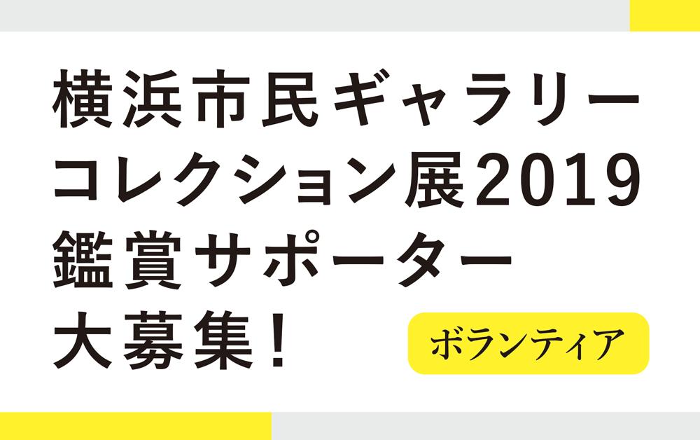 横浜市民ギャラリーコレクション展2019 鑑賞サポーター(ボランティア)大募集!