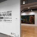 「横浜市民ギャラリーコレクション展2019 昭和後期の現代美術 1964-1989」会場入口