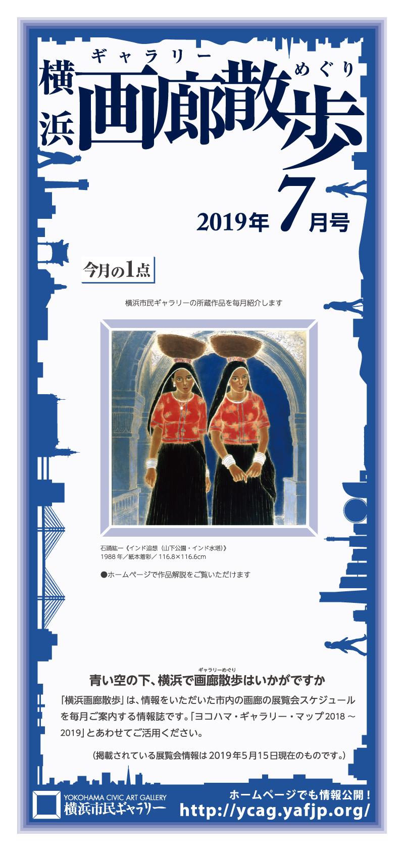 横浜画廊散歩