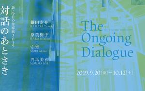 新・今日の作家展2019