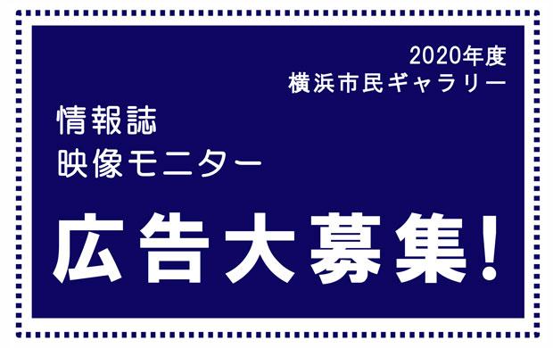 2020年度広告掲載大募集