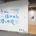 「横浜市民ギャラリーコレクション展2020 うつし、描かれた港と水辺」会場入口 photo:Ken KATO