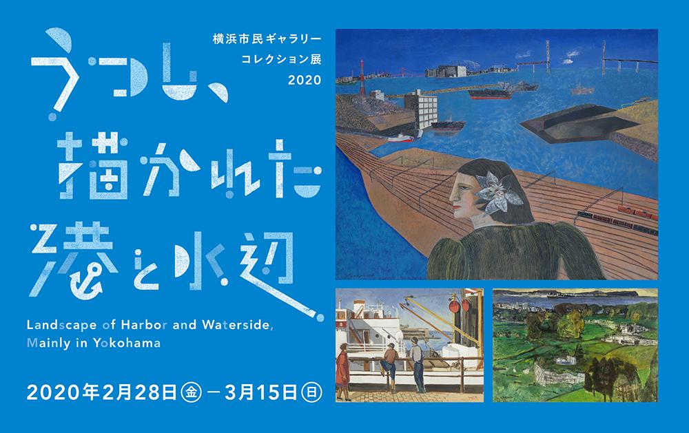 横浜市民ギャラリーコレクション展2020 うつし、描かれた港と水辺