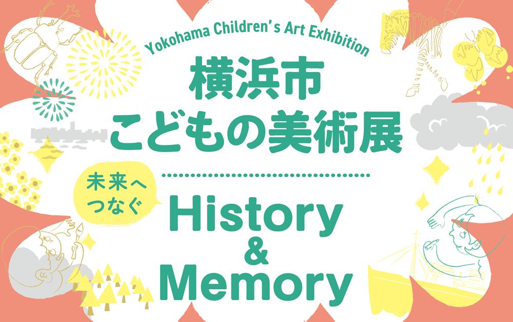 横浜市こどもの美術展 未来へつなぐHistory&Memory