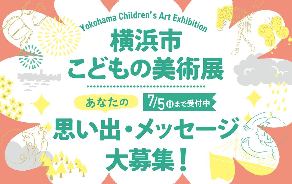 横浜市こどもの美術展 あなたの思い出・メッセージ大募集!