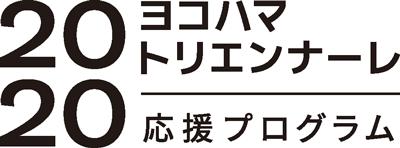 ヨコハマトリエンナーレ2020 応援プログラム