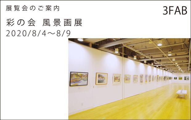 今週の展覧会3F