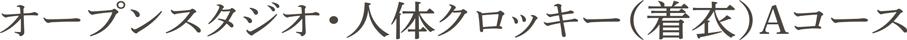 オープンスタジオ・人体クロッキー(着衣)Aコース