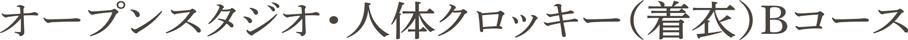 オープンスタジオ・人体クロッキー(着衣)Bコース