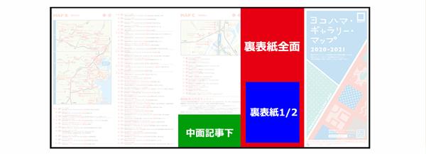 ヨコハマ・ギャラリー・マップ2022