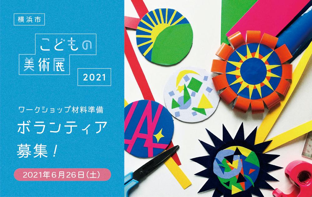 横浜市こどもの美術展2017 ボランティア大募集!中学生から応募できます
