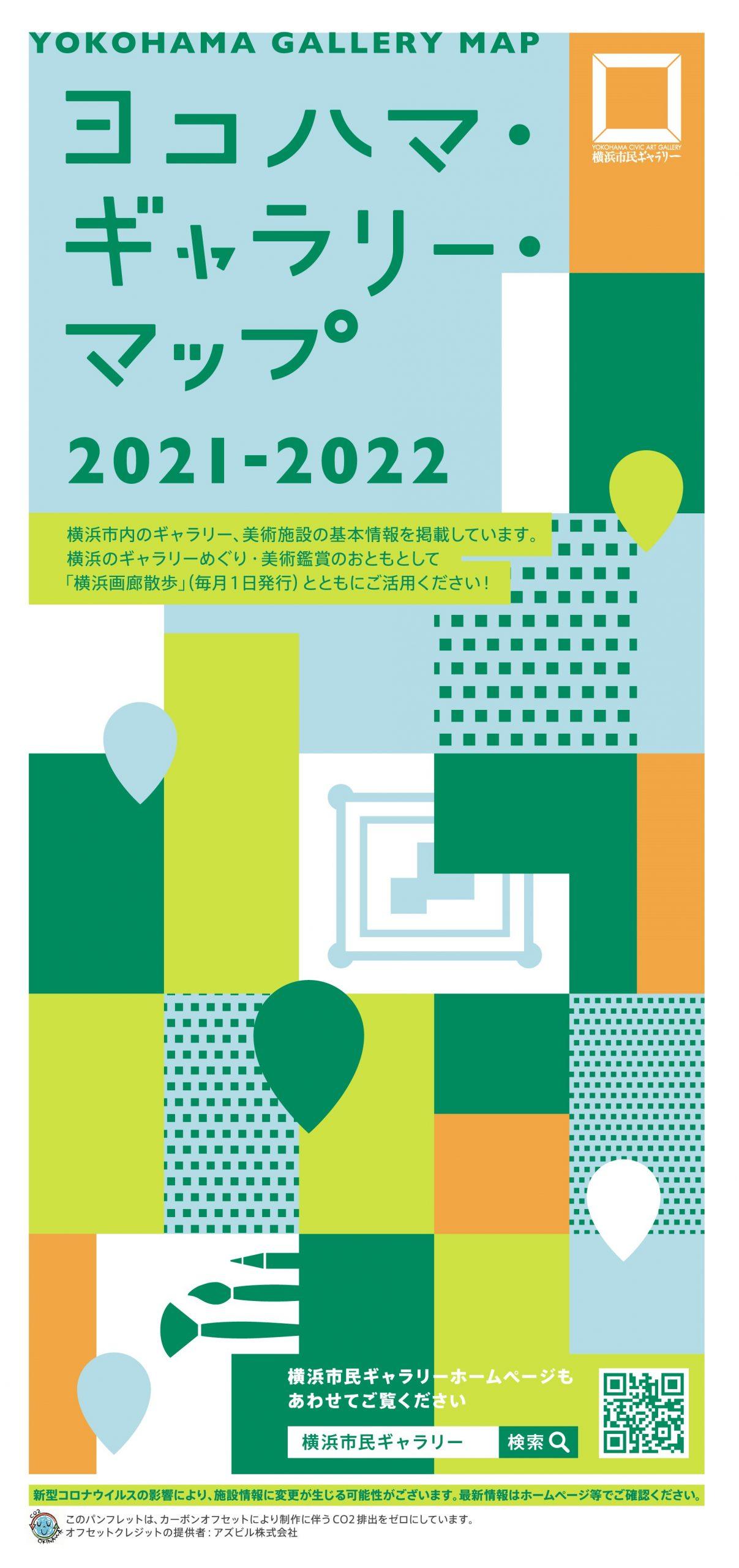 ヨコハマギャラリーマップ2021年度